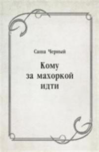 Komu za mahorkoj idti (in Russian Language)