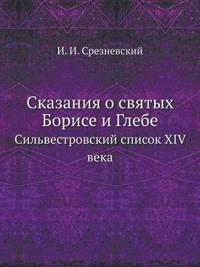 Skazaniya O Svyatyh Borise I Glebe Sil'vestrovskij Spisok XIV Veka