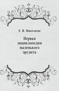 Pervaya enciklopediya malen'kogo erudita (in Russian Language)