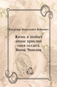 ZHizn' i neobychajnye priklyucheniya soldata Ivana CHonkina (in Russian Language)