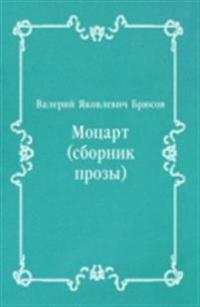 Mocart (sbornik prozy) (in Russian Language)