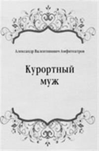 Kurortnyj muzh (in Russian Language)
