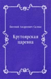 Krutoyarskaya carevna (in Russian Language)