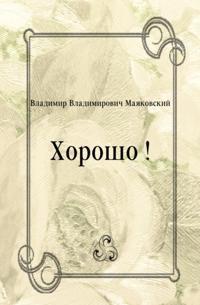 Horosho ! (in Russian Language)