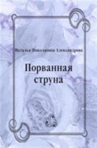 Porvannaya struna (in Russian Language)