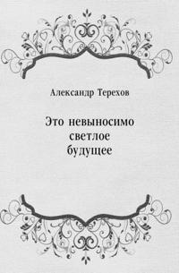 Eto nevynosimo svetloe buducshee (in Russian Language)