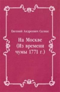 Na Moskve (Iz vremeni chumy 1771 g.) (in Russian Language)