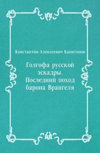 Golgofa russkoj eskadry. Poslednij pohod barona Vrangelya (in Russian Language)