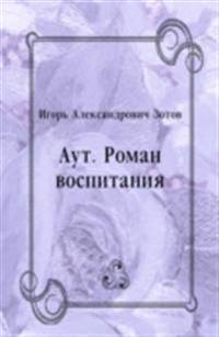 Aut. Roman vospitaniya (in Russian Language)