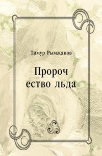 Prorochestvo l'da (in Russian Language)