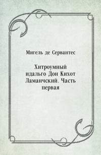 Hitroumnyj idal'go Don Kihot Lamanchskij. CHast' pervaya (in Russian Language)