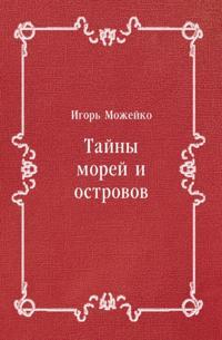 Tajny morej i ostrovov (in Russian Language)