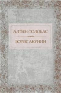 Altyn-tolobas