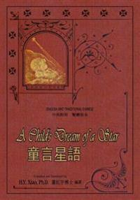 A Child's Dream of a Star (Traditional Chinese): 01 Paperback B&w