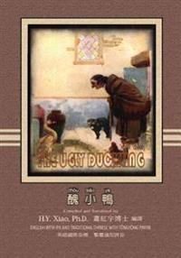 The Ugly Duckling (Traditional Chinese): 08 Tongyong Pinyin with IPA Paperback Color
