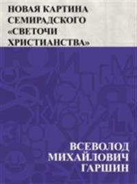 Novaja kartina Semiradskogo &quote;Svetochi khristianstva&quote;
