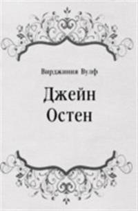 Dzhejn Osten (in Russian Language)