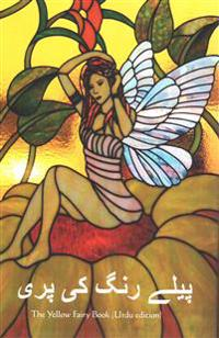 The Yellow Fairy Book (Urdu Edition)