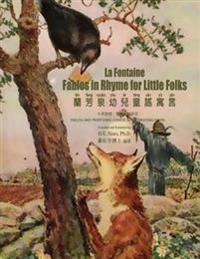 La Fontaine: Fables in Rhymes for Little Folks (Traditional Chinese): 03 Tongyong Pinyin Paperback Color
