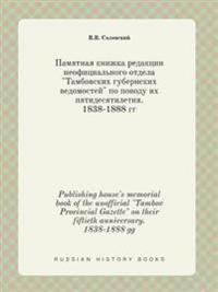 """Publishing House's Memorial Book of the Unofficial """"Tambov Provincial Gazette"""" on Their Fiftieth Anniversary. 1838-1888 Gg"""