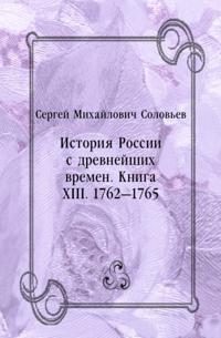 Istoriya Rossii s drevnejshih vremen. Kniga HIII. 1762-1765 (in Russian Language)