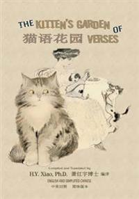 The Kitten's Garden of Verses (Simplified Chinese): 06 Paperback Color