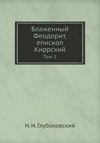 Blazhennyj Feodorit, Episkop Kirrskij Tom 1
