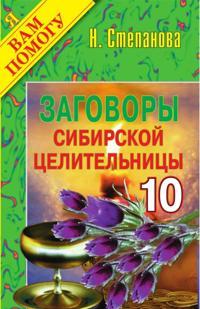 Zagovory sibirskoj tselitelnitsy - 10