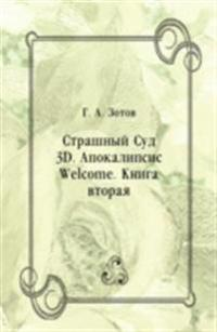 Strashnyj Sud 3D. Apokalipsis Welcome. Kniga vtoraya (in Russian Language)