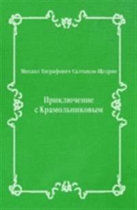 Priklyuchenie s Kramol'nikovym (in Russian Language)