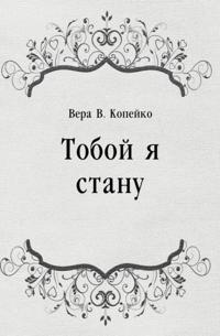 Toboj ya stanu (in Russian Language)