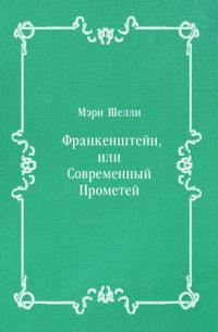 Frankenshtejn  ili Sovremennyj Prometej (in Russian Language)