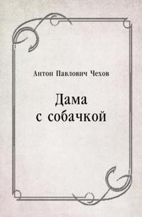 Dama s sobachkoj (in Russian Language)
