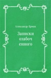 Zapiski ozabochennogo (in Russian Language)
