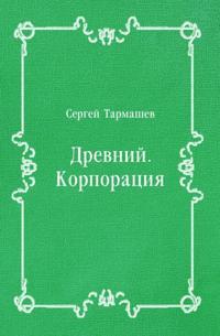 Drevnij. Korporaciya (in Russian Language)