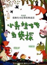 Chinese fairy tale:frog detective