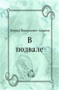 V podvale (in Russian Language)
