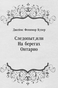 Sledopyt  ili Na beregah Ontario (in Russian Language)