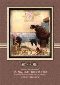 The Ugly Duckling (Traditional Chinese): 02 Zhuyin Fuhao (Bopomofo) Paperback Color
