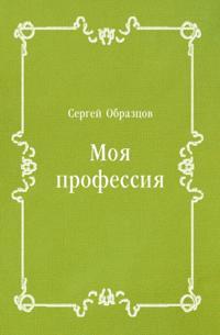 Moya professiya (in Russian Language)