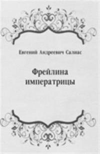 Frejlina imperatricy (in Russian Language)
