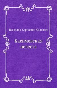 Kasimovskaya nevesta (in Russian Language)