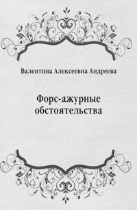 Fors-azhurnye obstoyatel'stva (in Russian Language)