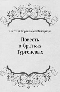 Povest' o brat'yah Turgenevyh (in Russian Language)
