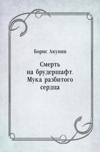 Smert' na brudershaft. Muka razbitogo serdca (in Russian Language)