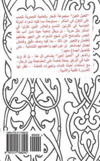 Kahil El-Ein (Homoerotic Poems in Colloquial Arabic): Sheir Bil-Ameya Fi Ghazal Al-Muthakkar