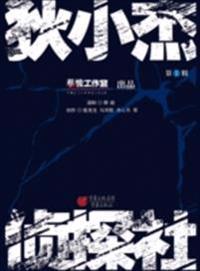 Di Xiaojie Detective Agency Vol 1