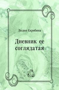 Dnevnik ee soglyadataya (in Russian Language)
