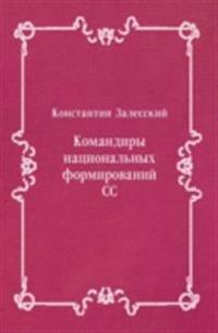 Komandiry nacional'nyh formirovanij SS (in Russian Language)