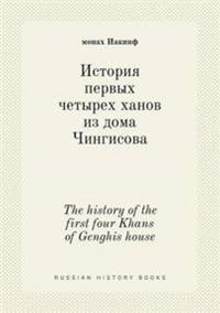 The History of the First Four Khans of Genghis House